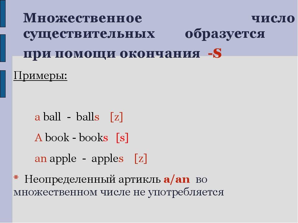 Множественное число существительных образуется при помощи окончания -s Пример...
