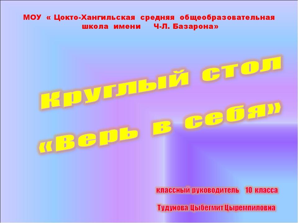 МОУ « Цокто-Хангильская средняя общеобразовательная школа имени Ч-Л. Базарона»