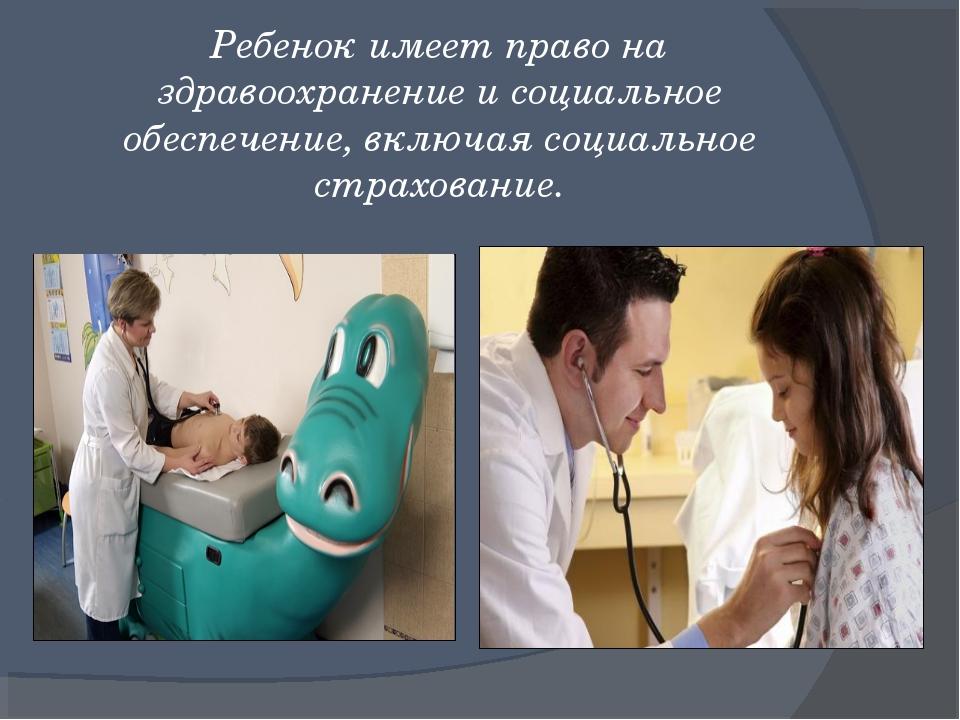 Ребенок имеет право на здравоохранение и социальное обеспечение, включая соц...