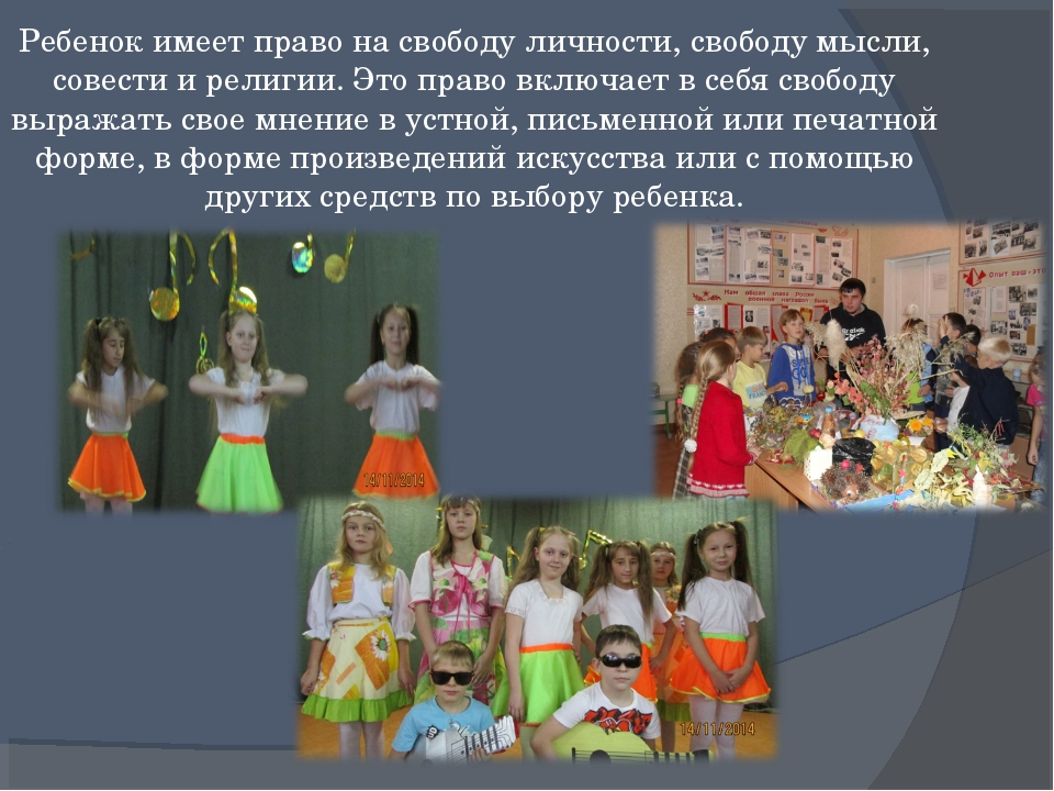Ребенок имеет право на свободу личности, свободу мысли, совести и религии. Эт...