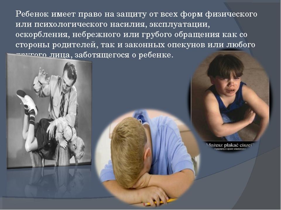 Ребенок имеет право на защиту от всех форм физического или психологического н...