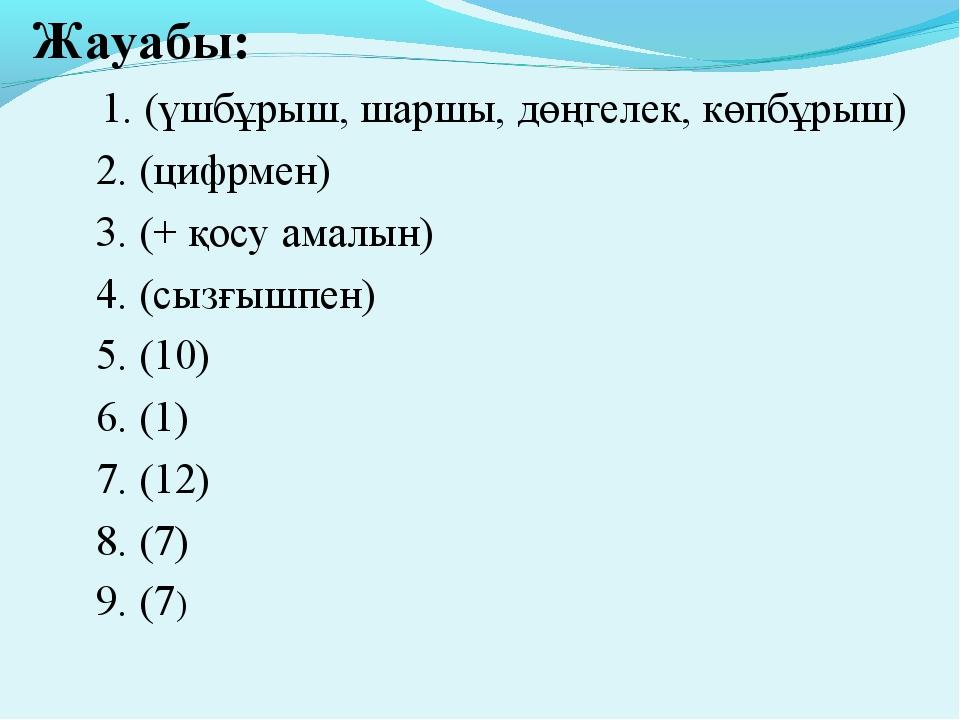 Жауабы: 1. (үшбұрыш, шаршы, дөңгелек, көпбұрыш) 2. (цифрмен) 3. (+ қосу амалы...
