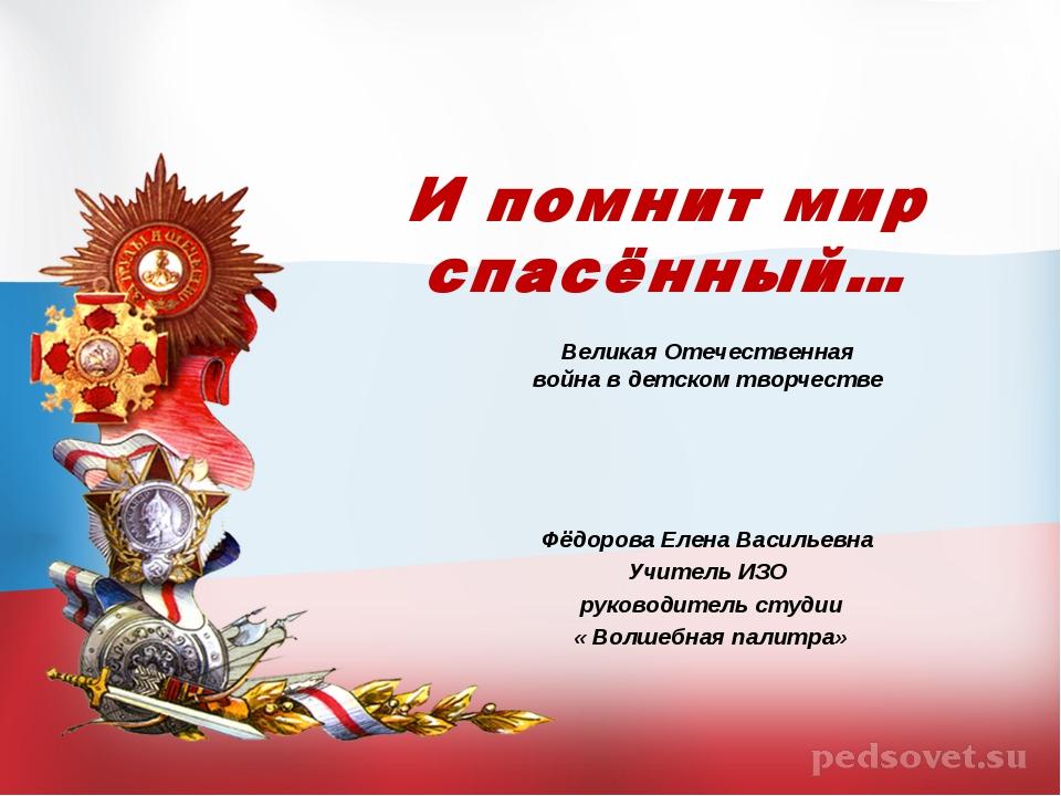 И помнит мир спасённый… Великая Отечественная война в детском творчестве Фёдо...
