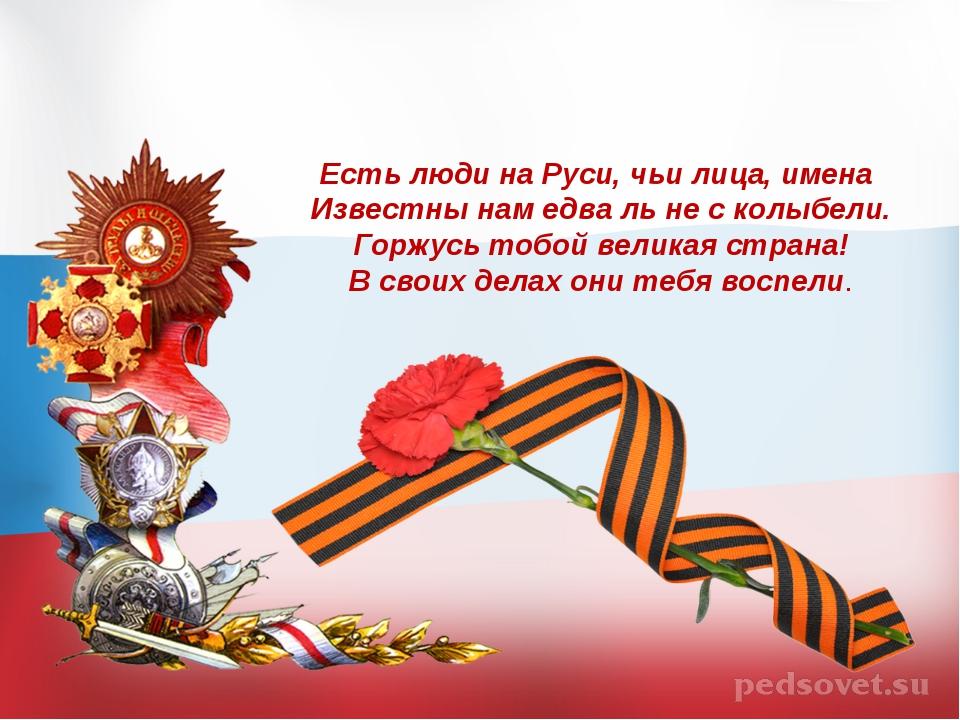 Есть люди на Руси, чьи лица, имена Известны нам едва ль не с колыбели. Горжус...