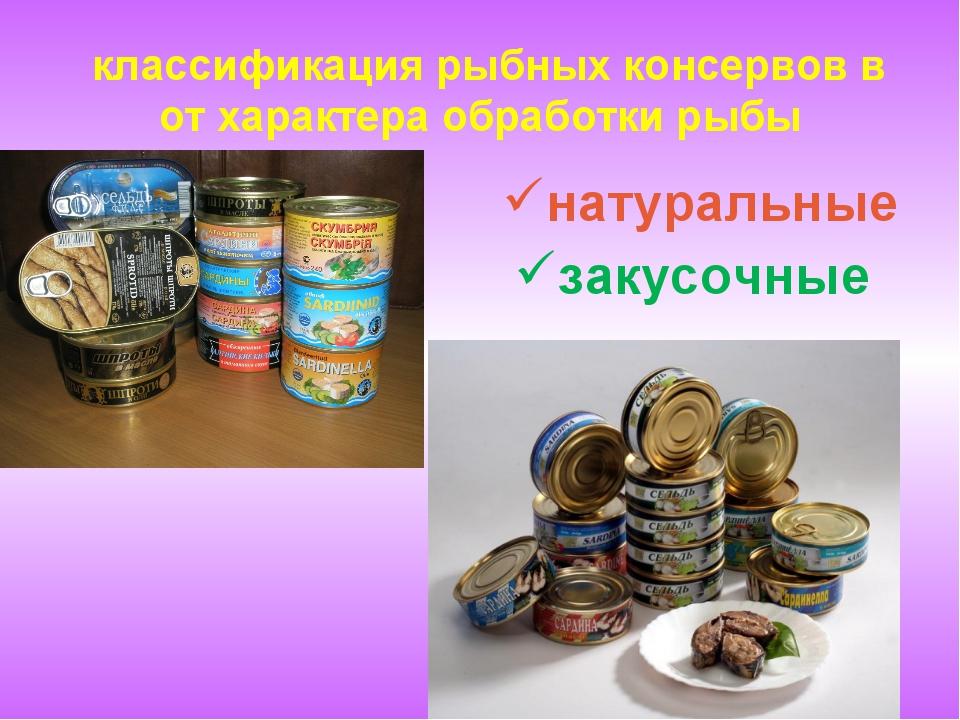 классификация рыбных консервов в от характера обработки рыбы натуральные зак...