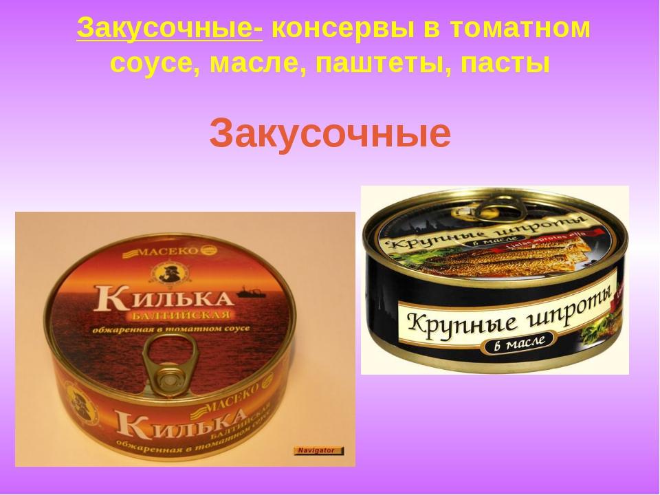Закусочные- консервы в томатном соусе, масле, паштеты, пасты Закусочные