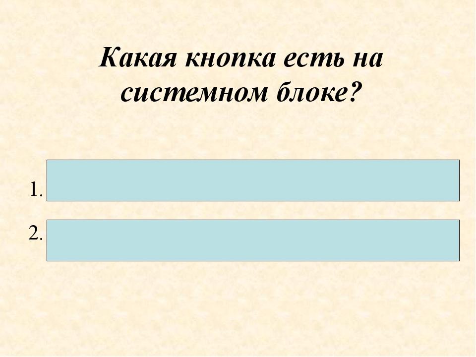 Какая кнопка есть на системном блоке? Вкл./выкл. (38) Перезагрузка (13)