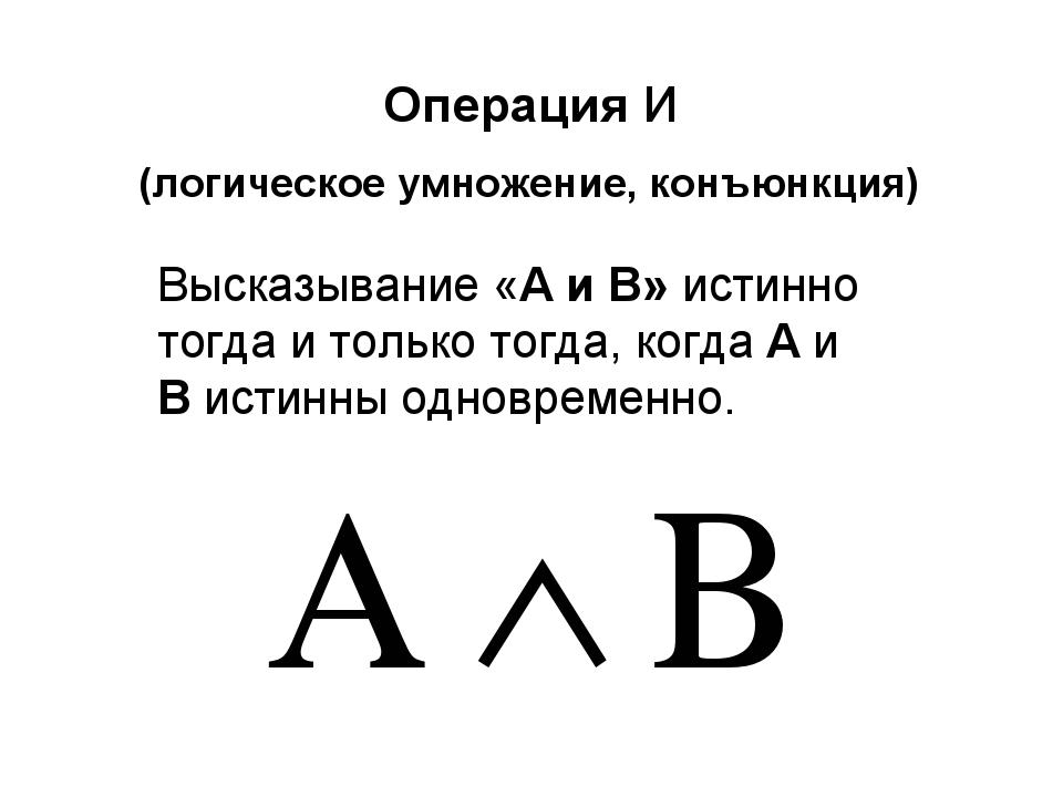 Операция И (логическое умножение, конъюнкция) Высказывание «A и B» истинно то...