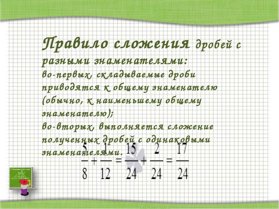 Правило сложения дробей с разными знаменателями: во-первых, складываемые дро...