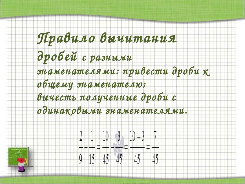 Правило вычитания дробей с разными знаменателями: привести дроби к общему зн...
