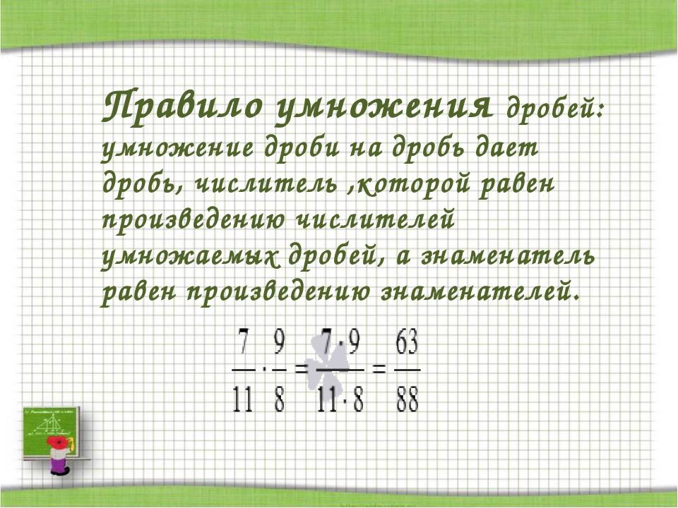 Правило умножения дробей: умножение дроби на дробь дает дробь, числитель ,ко...
