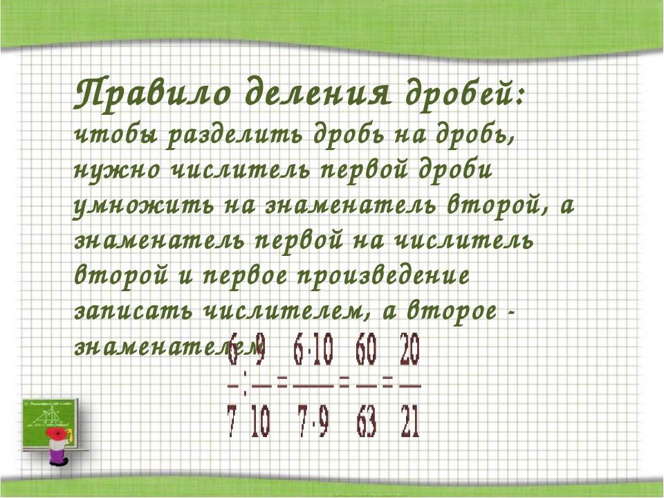 Правило деления дробей: чтобы разделить дробь на дробь, нужно числитель перв...