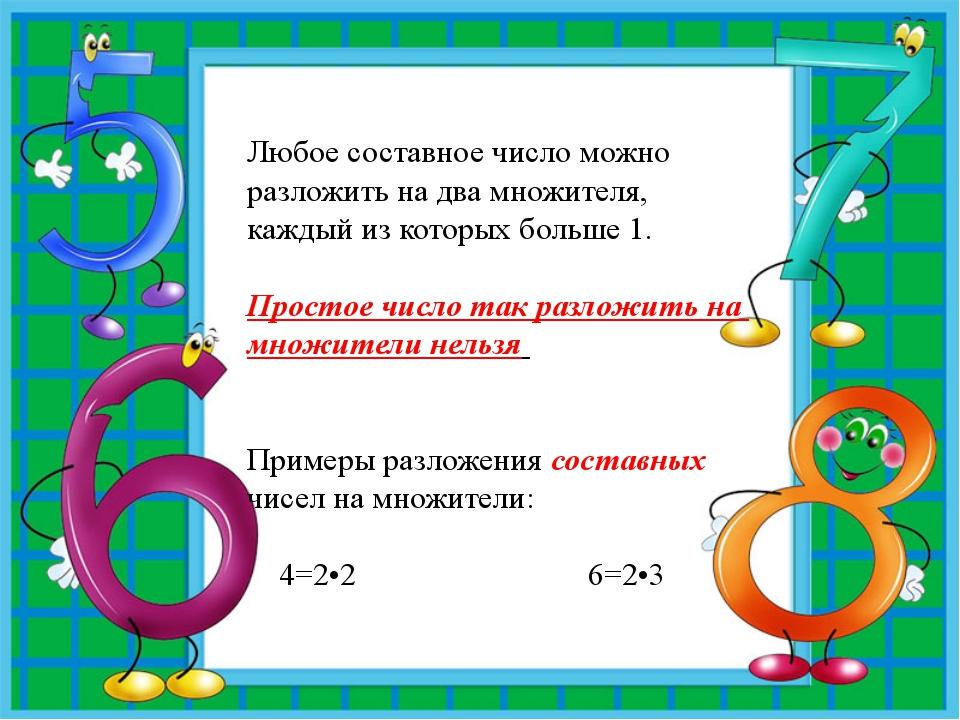 Любое составное число можно разложить на два множителя, каждый из которых бо...