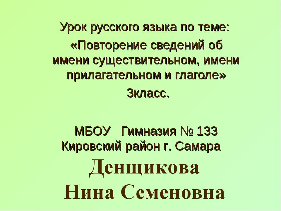 Урок русского языка по теме: «Повторение сведений об имени существительном, и...