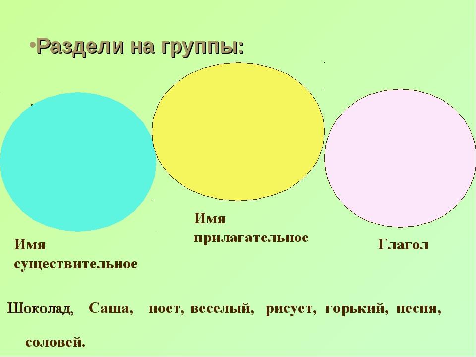 Раздели на группы: . Шоколад, Саша, поет, веселый, рисует, горький, песня, со...