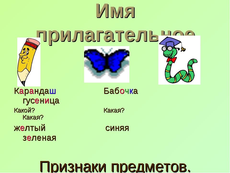Имя прилагательное Карандаш Бабочка гусеница Какой? Какая? Какая? желтый синя...