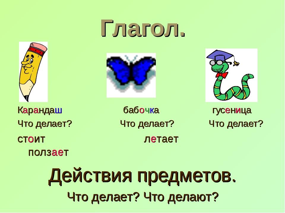 Глагол. Карандаш бабочка гусеница Что делает? Что делает? Что делает? стоит л...