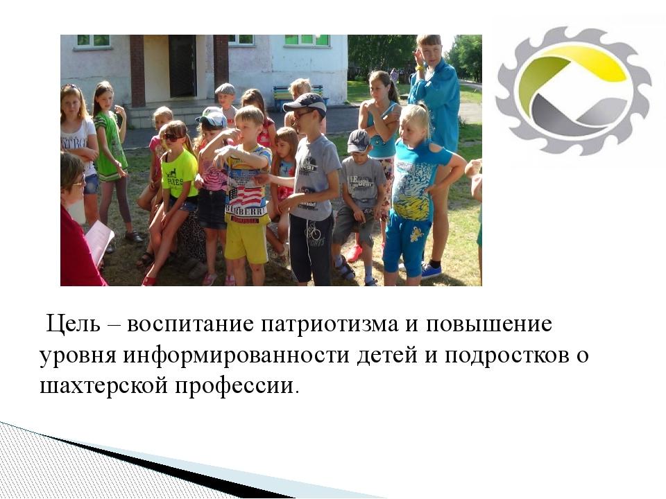 Цель – воспитание патриотизма и повышение уровня информированности детей и п...