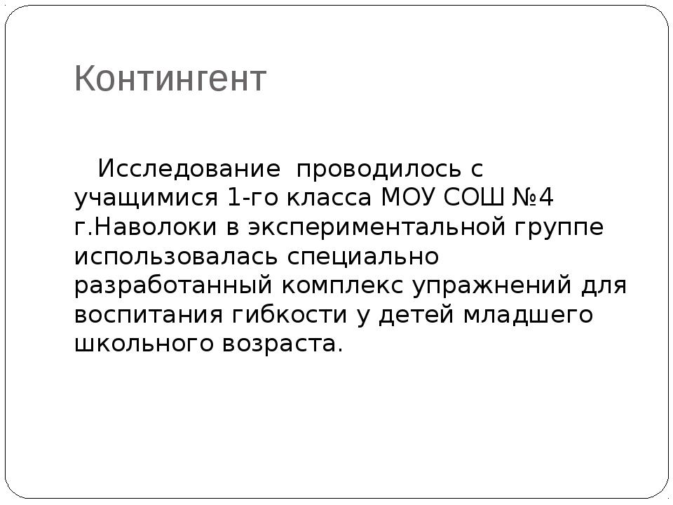 Контингент Исследование проводилось с учащимися 1-го класса МОУ СОШ №4 г.Наво...