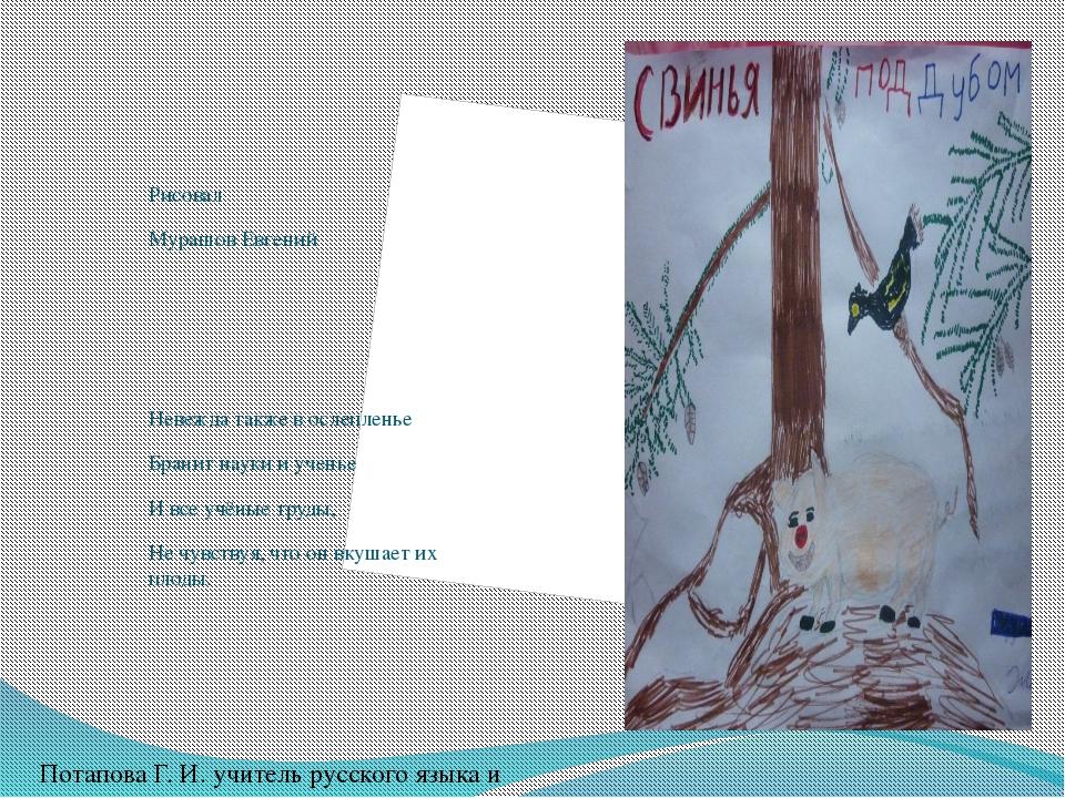 сделан рисунок к басне чиж и голубь карандашом снимок