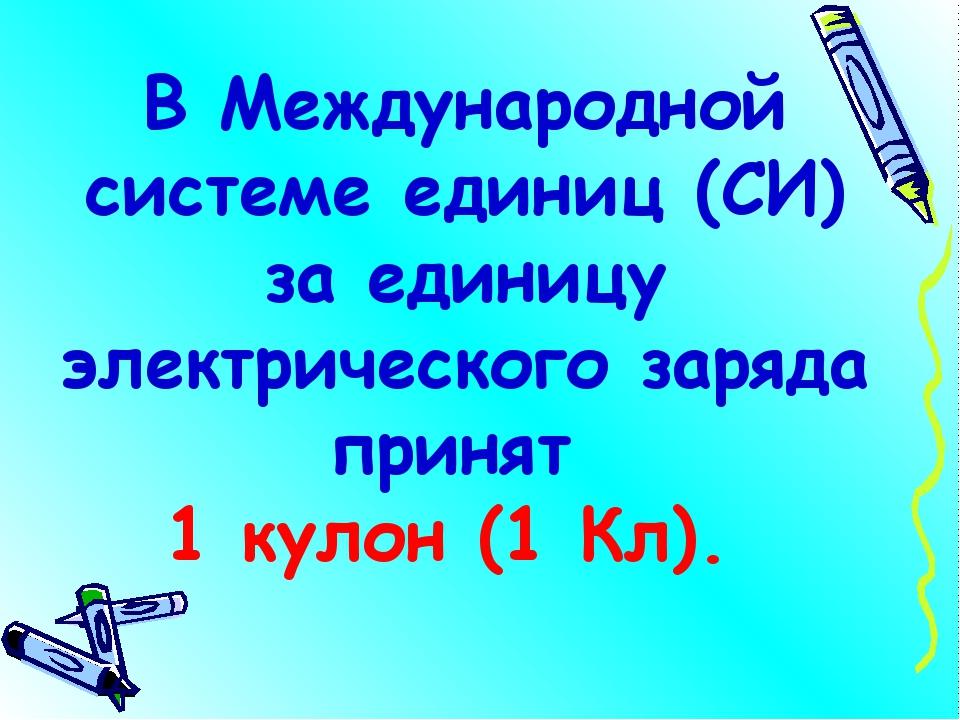 В Международной системе единиц (СИ) за единицу электрического заряда принят 1...