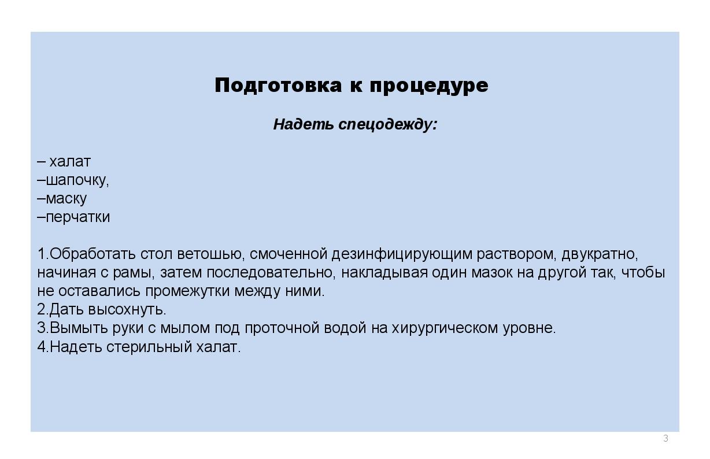 Подготовка к процедуре Надеть спецодежду: халат шапочку, маску перчатки Обра...