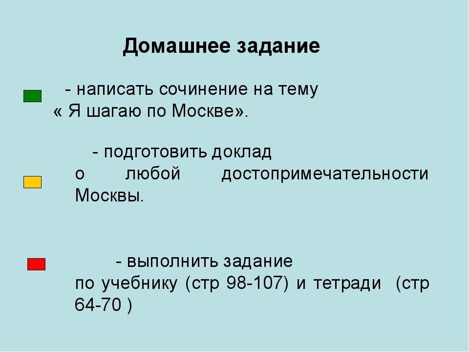 Домашнее задание - написать сочинение на тему « Я шагаю по Москве». - подгот...