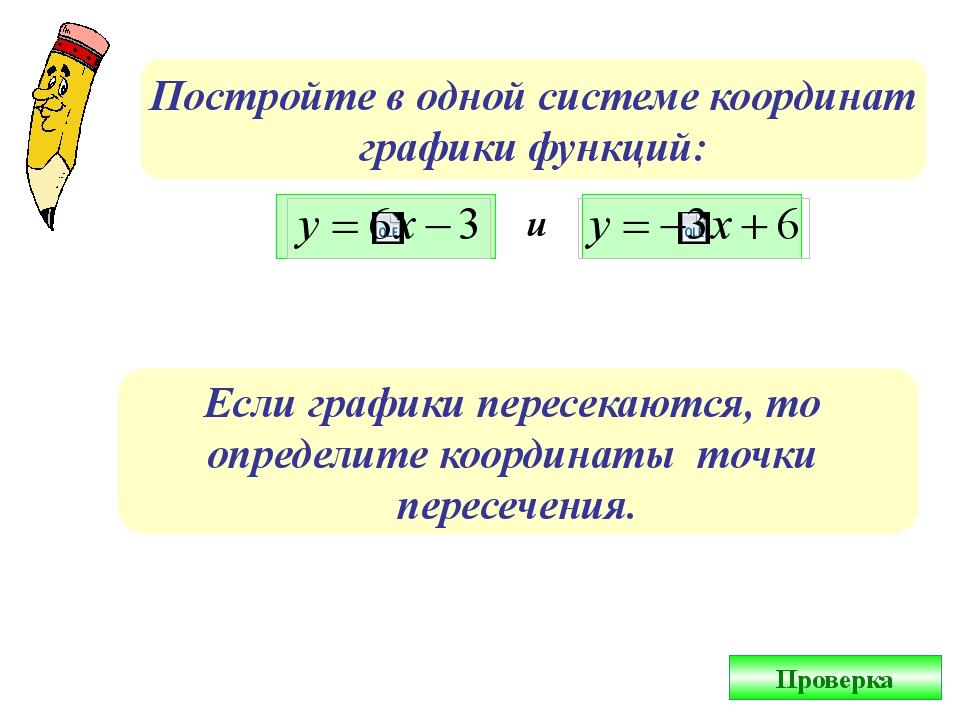Постройте в одной системе координат графики функций: и Если графики пересекаю...