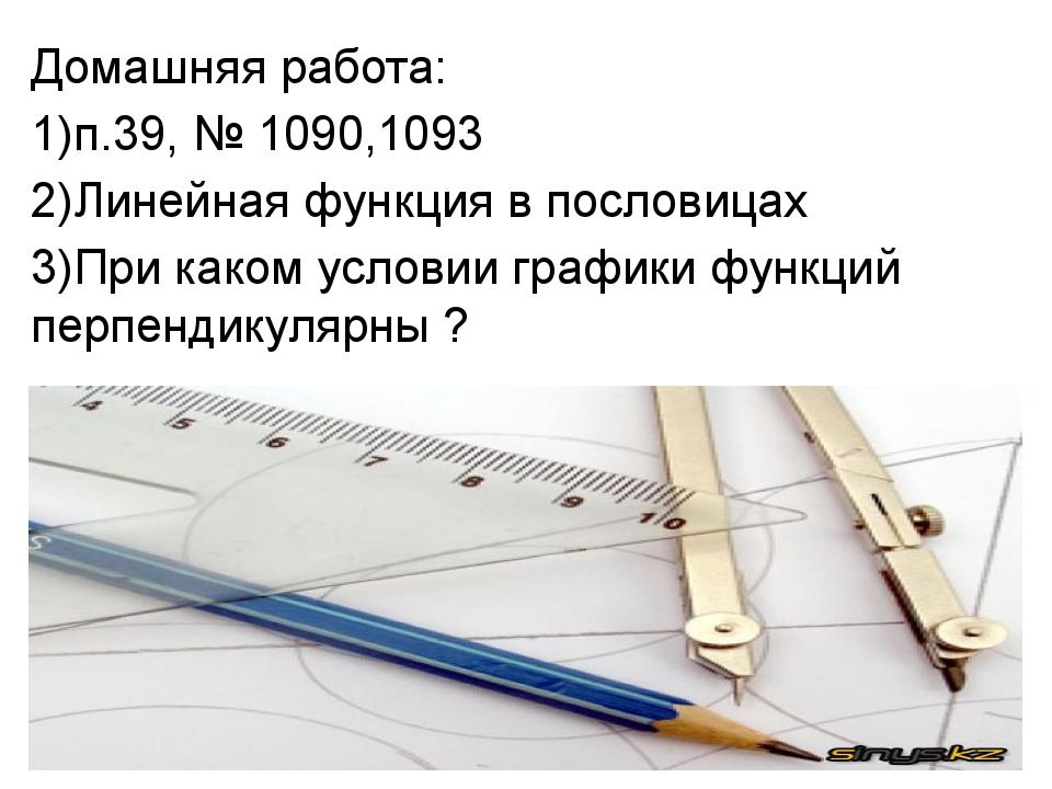Домашняя работа: 1)п.39, № 1090,1093 2)Линейная функция в пословицах 3)При ка...