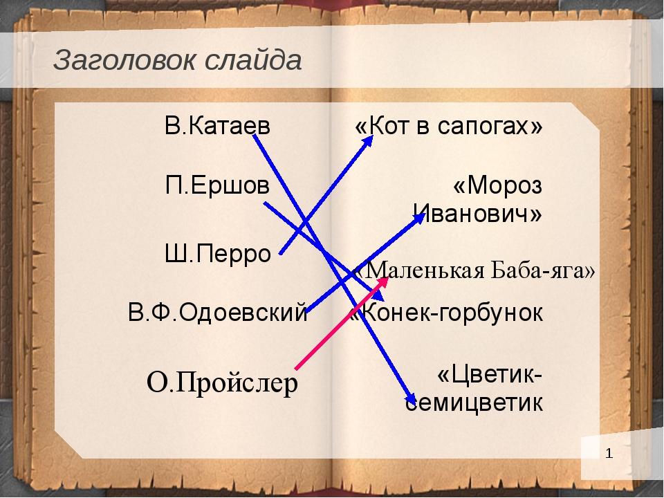 Заголовок слайда О.Пройслер «Маленькая Баба-яга» В.Катаев «Кот в сапогах» П....