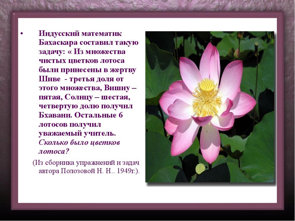 Индусский математик Бахаскара составил такую задачу: « Из множества чистых цв...