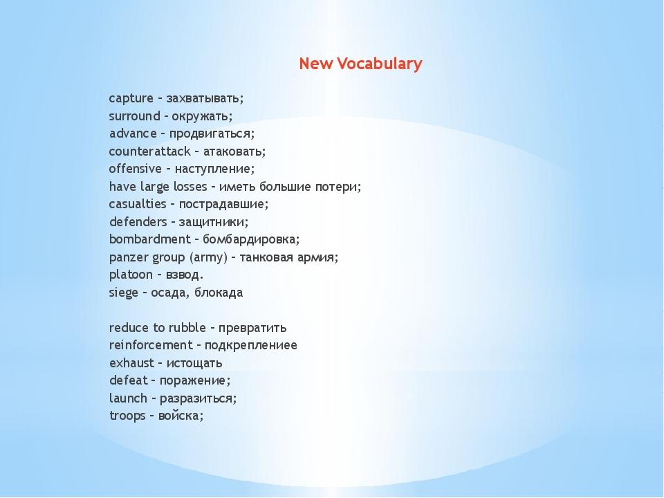New Vocabulary capture – захватывать; surround – окружать; advance – продвига...