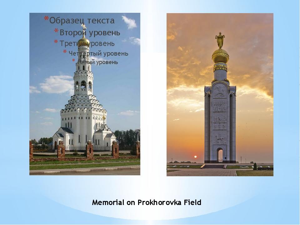 Memorial on Prokhorovka Field