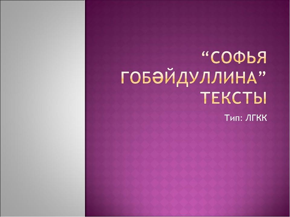 Тип: ЛГКК