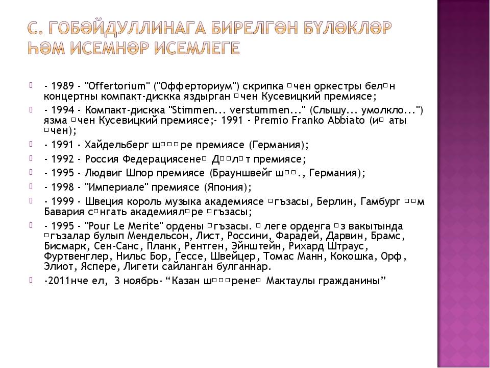 """- 1989 - """"Offertorium"""" (""""Офферториум"""") скрипка өчен оркестры белән концертны..."""