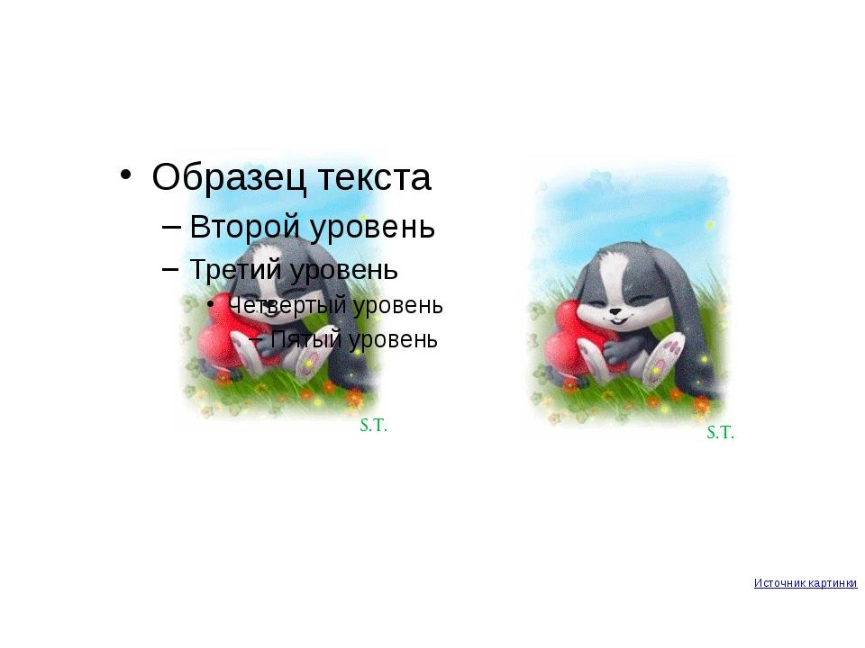 Источник картинки Какая из двух картинок анимирована? Почему статичный (непод...
