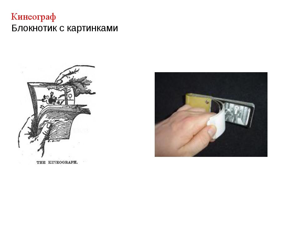 Кинеограф Блокнотик с картинками Кине́ограф(Kineograph)— приспособление для...