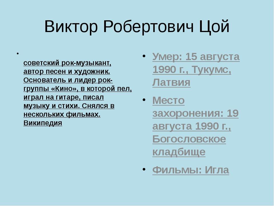 Виктор Робертович Цой Ви́ктор Ро́бертович Цой — советский рок-музыкант, автор...