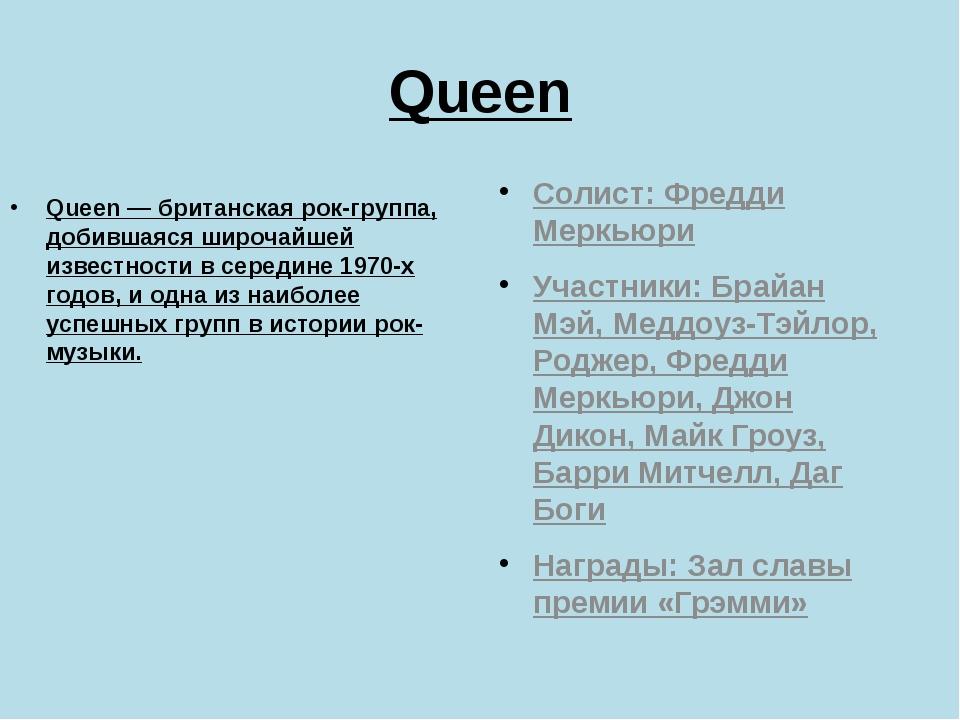 Queen Queen — британская рок-группа, добившаяся широчайшей известности в сере...