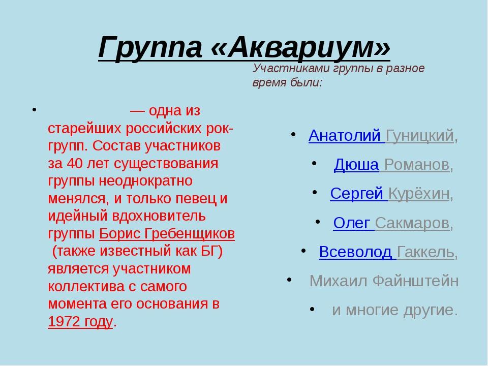 Группа «Аквариум» Участниками группы в разное время были: Аква́риум— одна из...