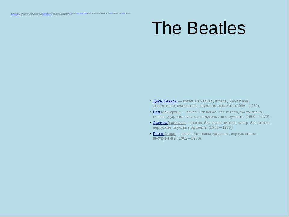 The Beatles В середине 1950-х годов популярность во всём мире приобретаетрок...