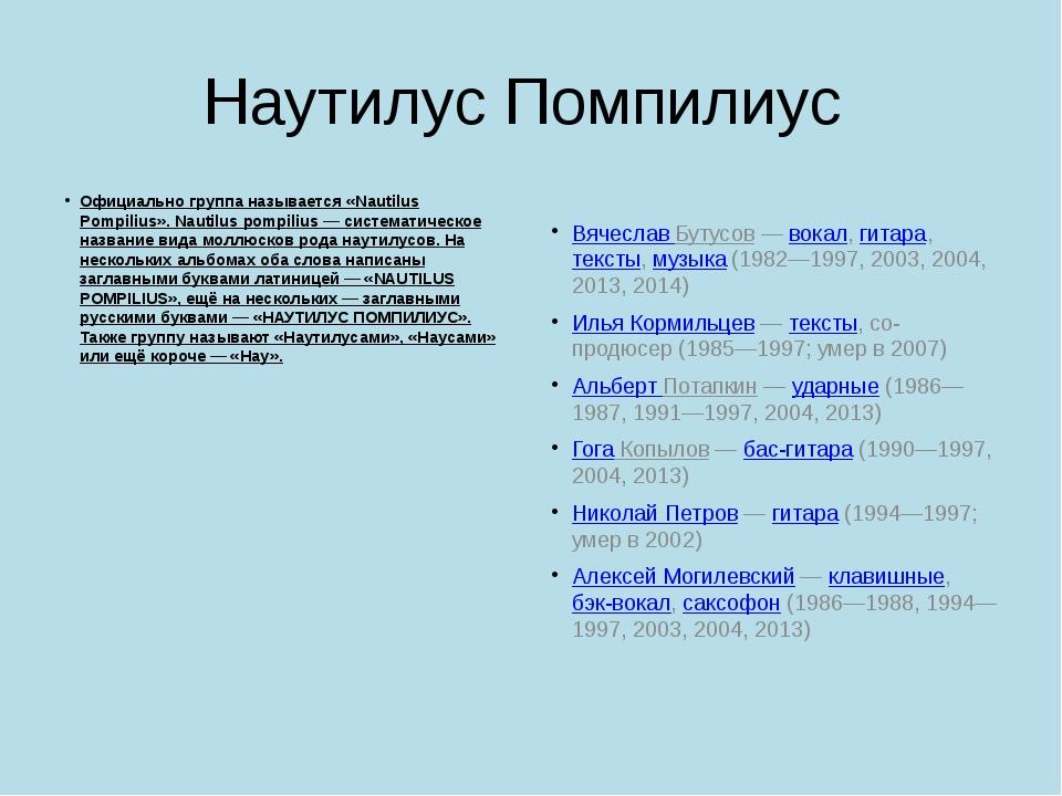 Наутилус Помпилиус Официально группа называется «Nautilus Pompilius». Nautilu...