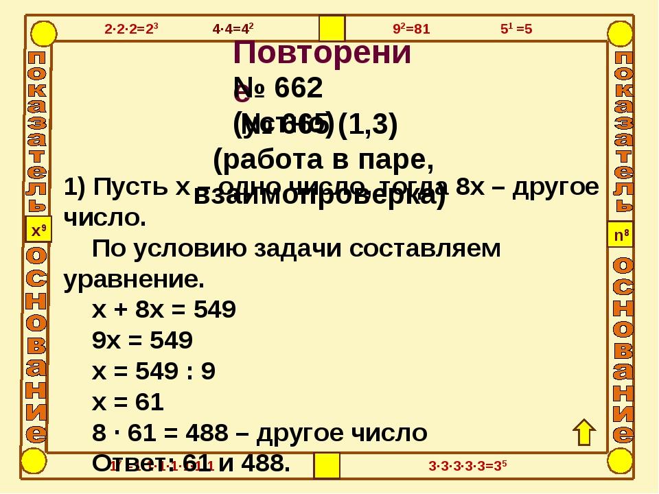 Повторение № 662 (устно) № 665 (1,3) (работа в паре, взаимопроверка) 1) Пусть...
