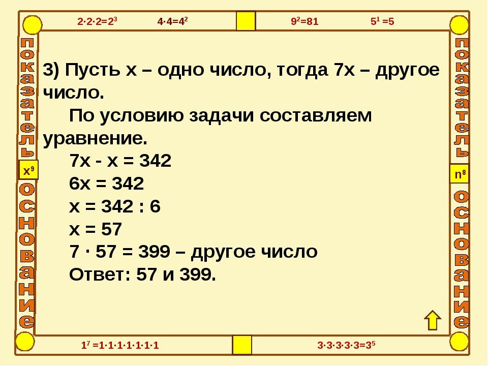 3) Пусть х – одно число, тогда 7х – другое число. По условию задачи составляе...