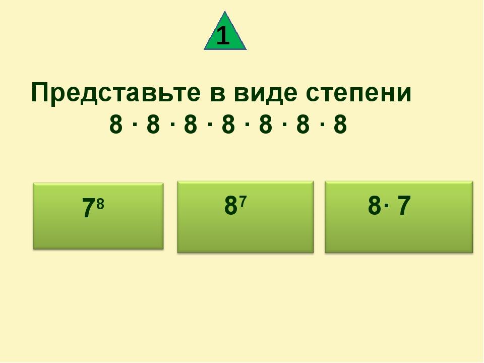Представьте в виде степени 8 · 8 · 8 · 8 · 8 · 8 · 8 87 8· 7