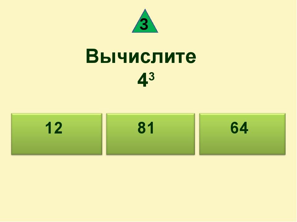 Вычислите 43 12 81 64