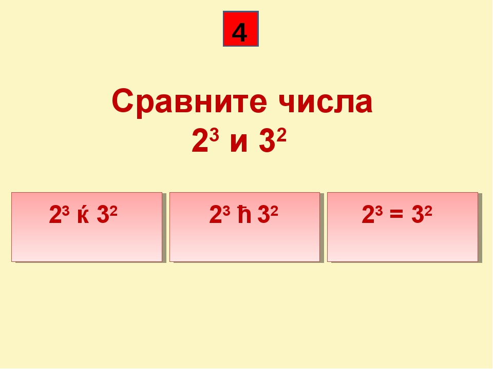 Сравните числа 23 и 32 23 = 32 23 ˃ 32 23 ˂ 32