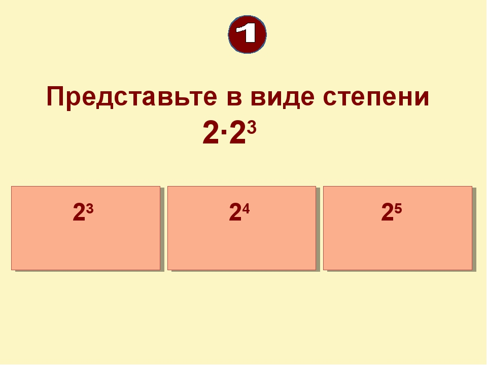 Представьте в виде степени 2·23 25 23 24