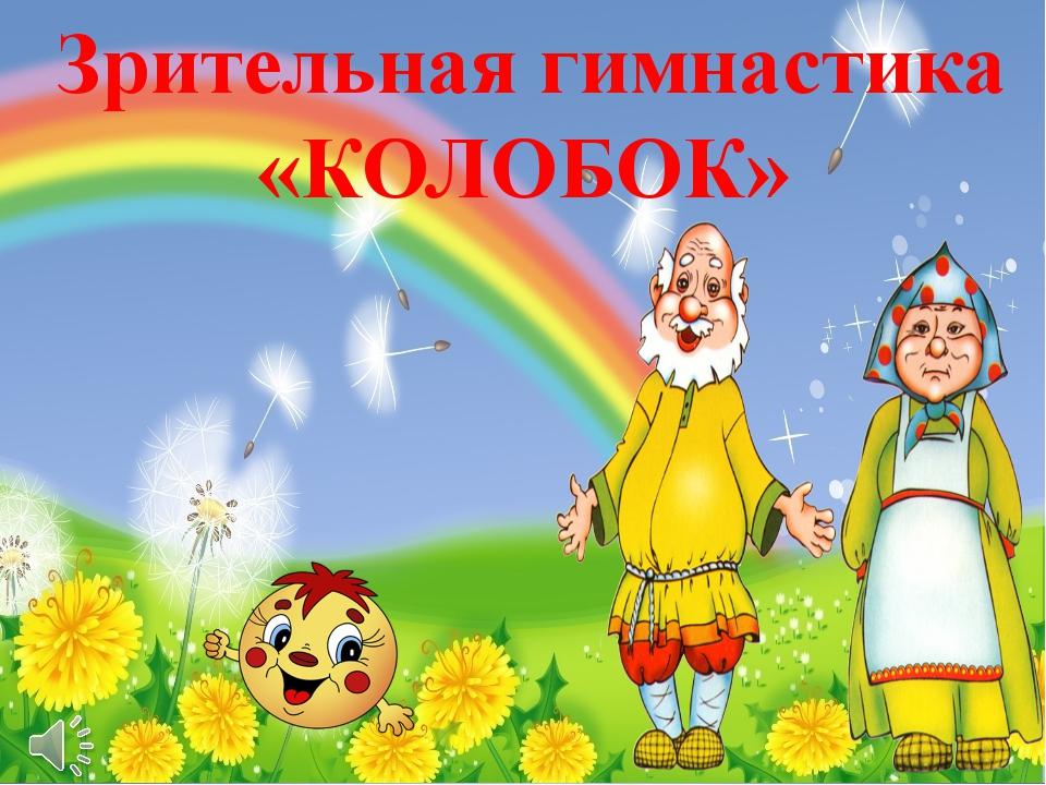 Зрительная гимнастика «КОЛОБОК»