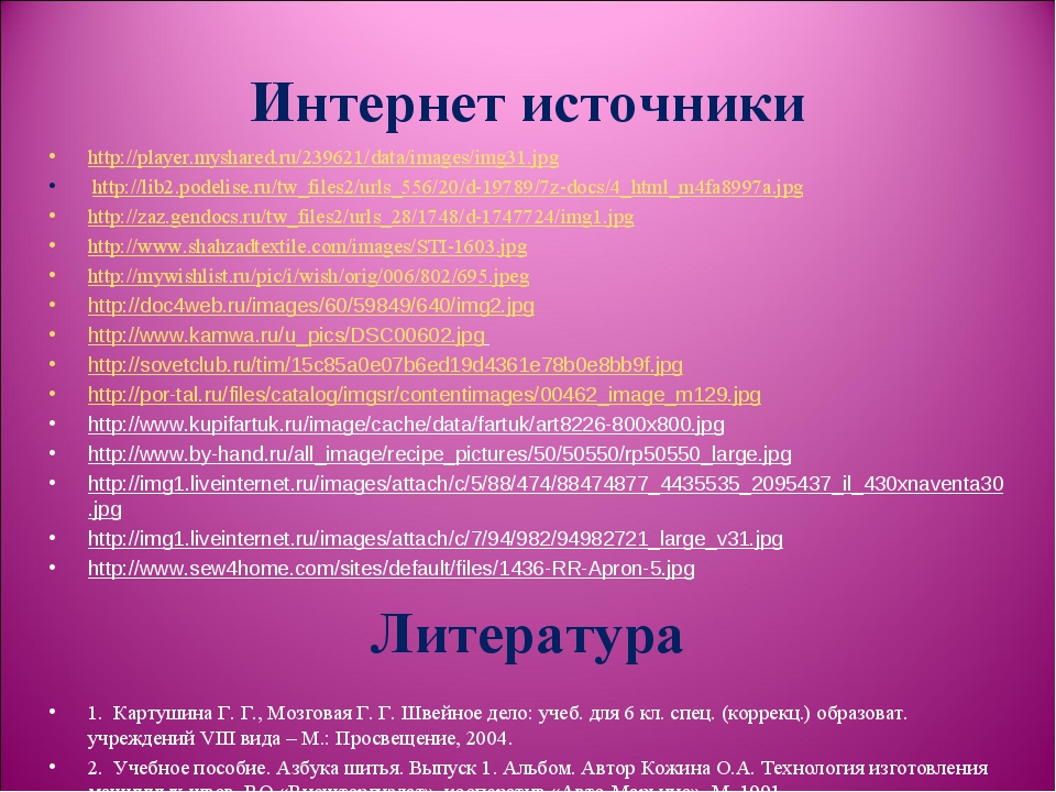 Интернет источники http://player.myshared.ru/239621/data/images/img31.jpg htt...